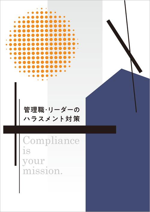 管理職・リーダーのハラスメント冊子