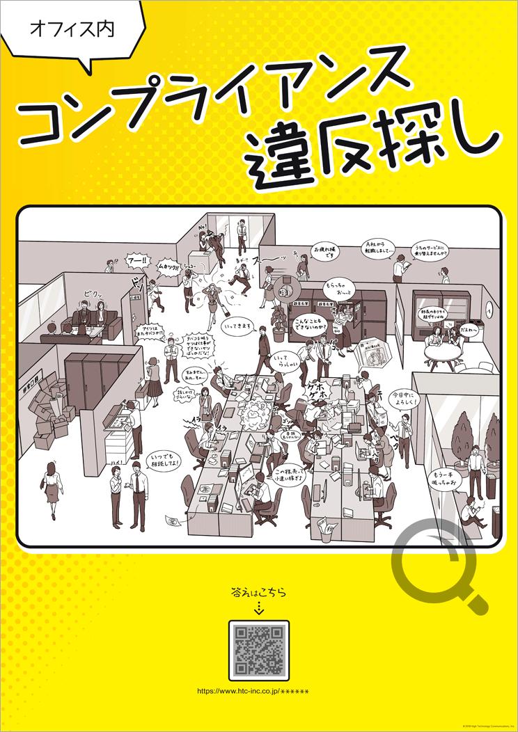 コンプライアンス違反探しポスター(オフィス内)