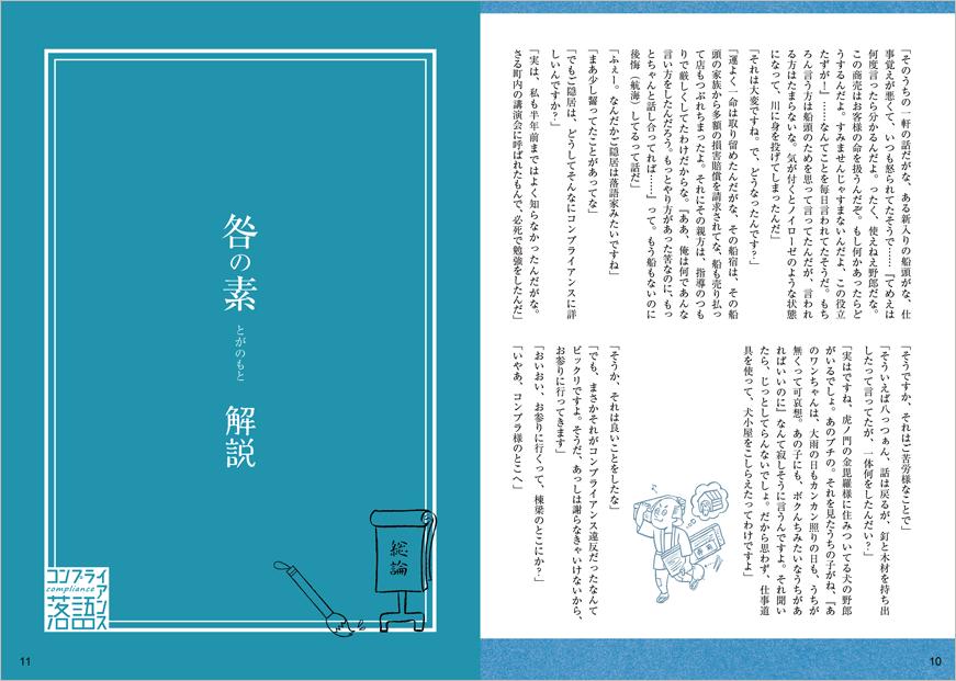 コンプライアンス落語 冊子(中面)