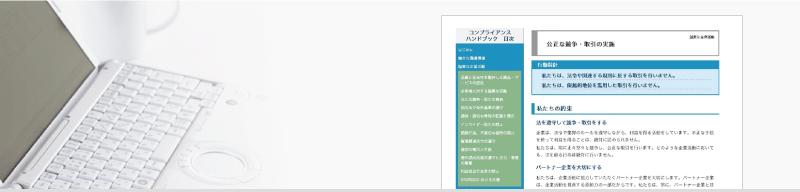 コンプライアンス ハンドブック(HTML)