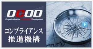 OCOD コンプライアンス推進機構