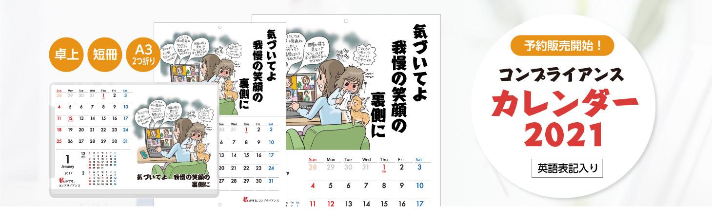 コンプライアンスカレンダー