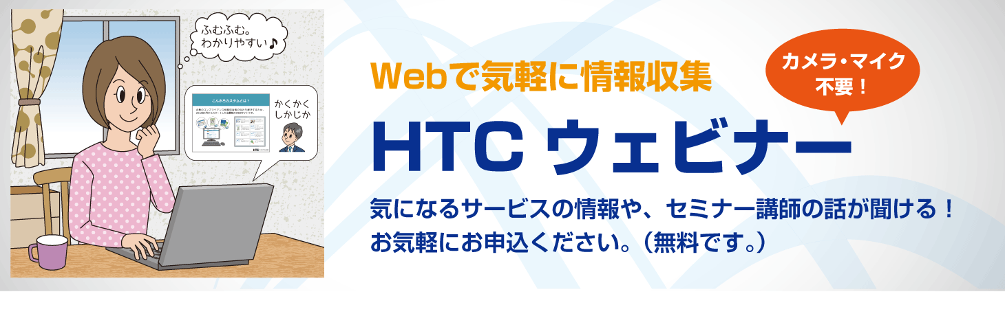 HTCウェビナー