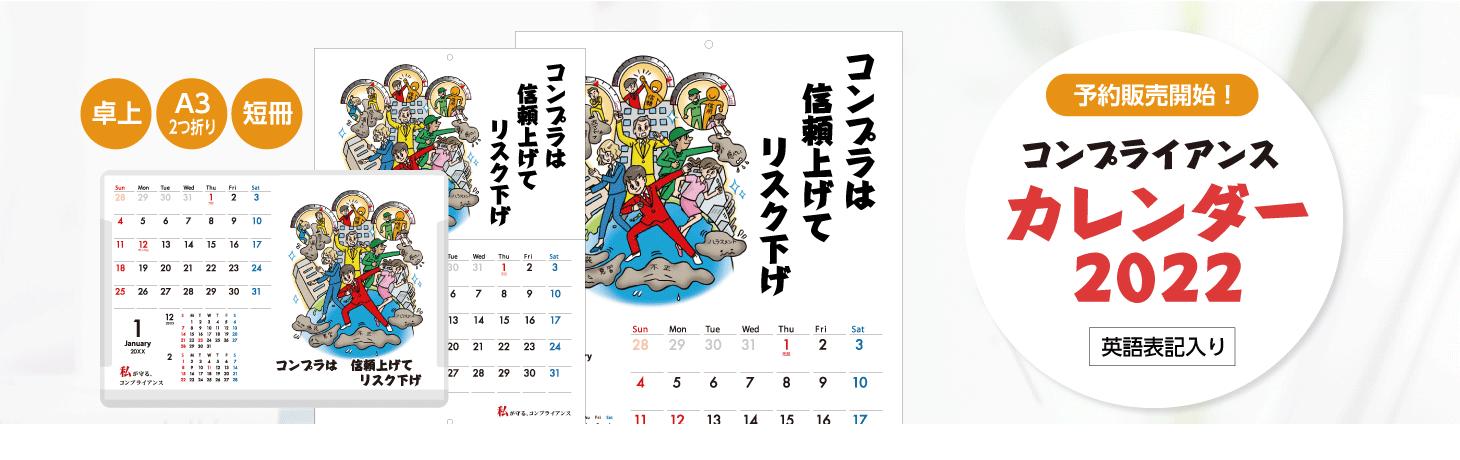 コンプライアンスカレンダー2022